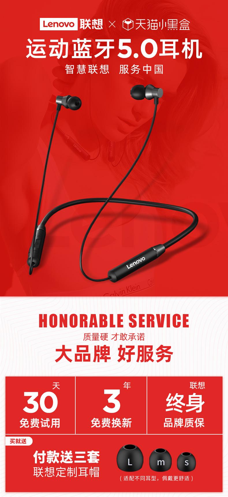 联想天猫黑盒联手出品 颈挂式运动蓝牙耳机 图1