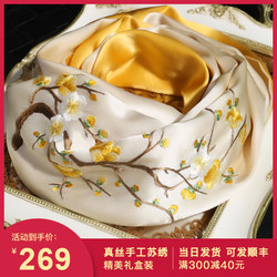 Silk scarves women's versatile Suzhou embroidered cheongsam shawl embroidery middle aged mother's summer sun proof silk scarves