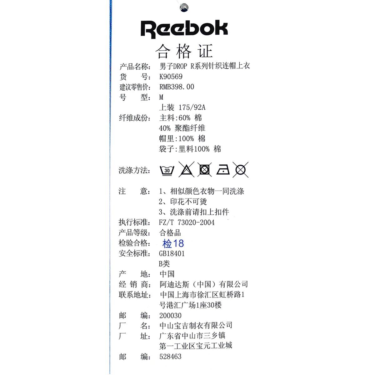 Спортивная толстовка Reebok K90569