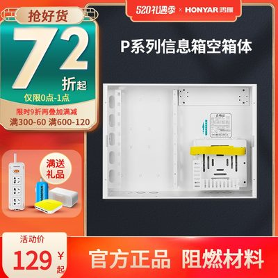 Hongyan weak electric box multimedia optical fiber enters network cover information box household mounted wall large empty box