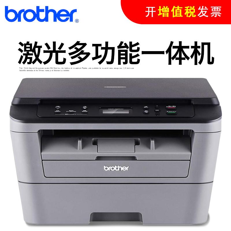 兄弟DCP-7080D雙面多功能黑白激光打印機復印掃描一體機A4商用