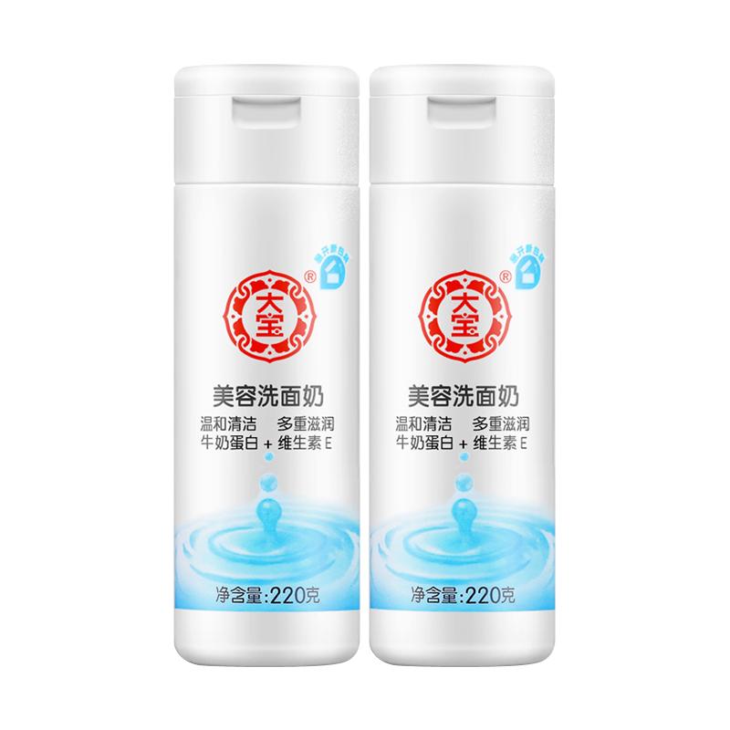 【大宝】深层清洁美容洗面奶2瓶