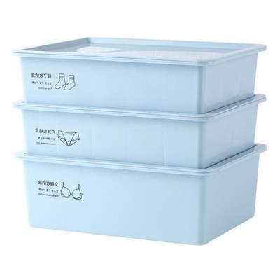 内衣收纳盒三件套塑料文胸内裤储物箱家用带盖防尘分格加厚收纳盒
