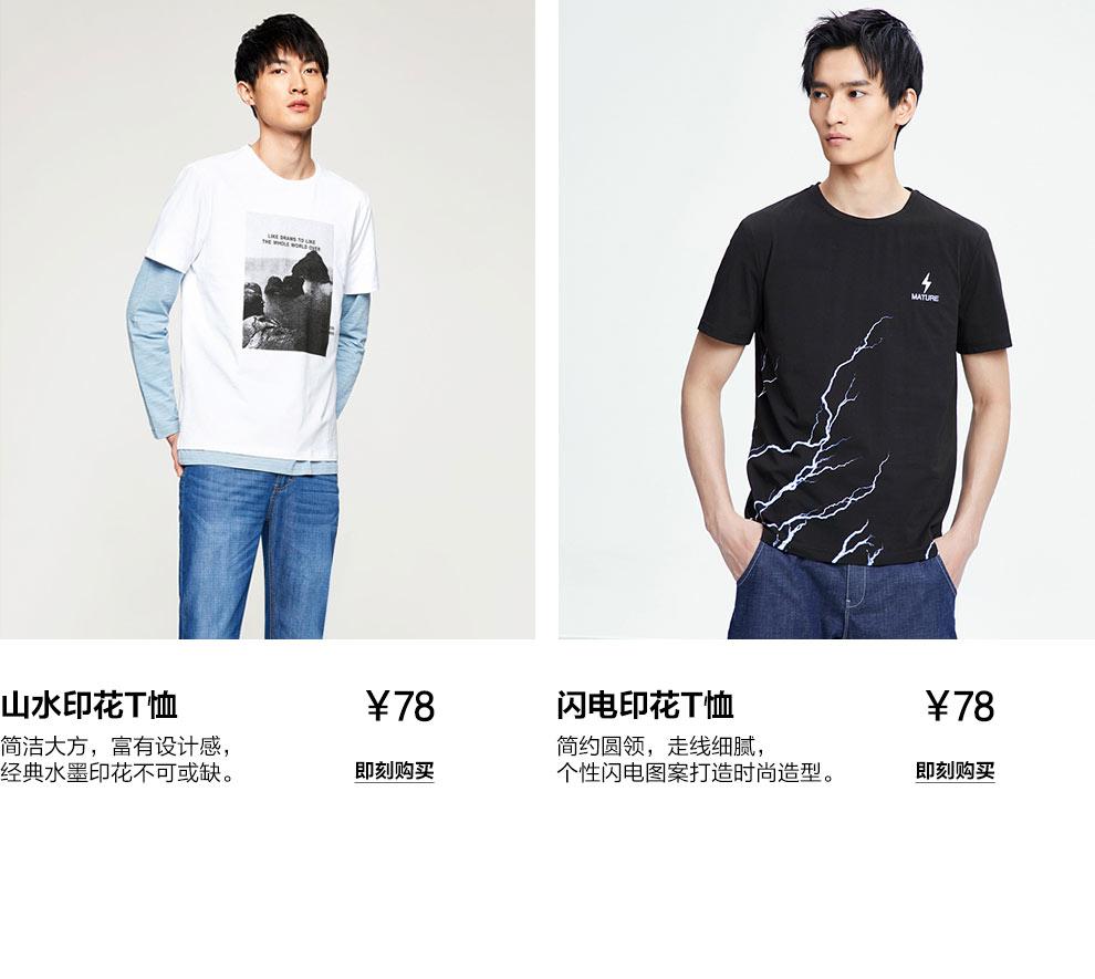 印花T恤-08.jpg