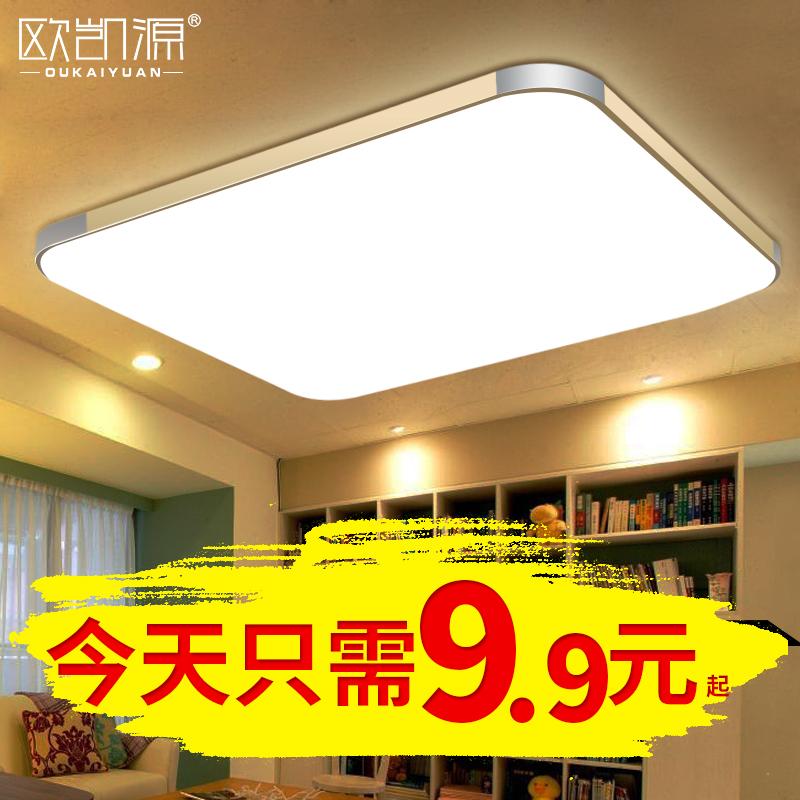 LED吸顶灯长方形卧室灯现代简约餐厅大气房间阳台客厅灯具灯灯饰