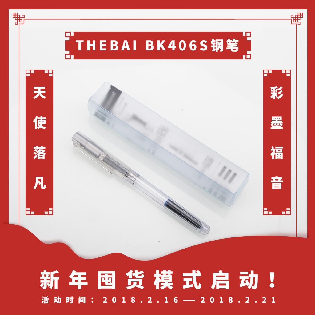 【 поражение домой реальный тест комната 】 родом из германия день сделать применять сопротивление мораль BK406-S прозрачный демонстрация aquarene ручка