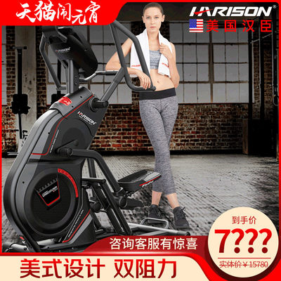 American Han Chen Harison Elliptical Luxury Silent Wind Raw Massform Space Snap Machine Ellipse E3810