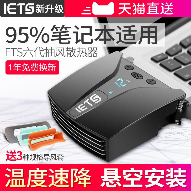ETS шесть поколений ноутбук привлечь ветер стиль радиатор сторона поглощать стиль hewlett-packard компьютер вентилятор с водяным охлаждением 17 машинально 14 дюймовый 15.6