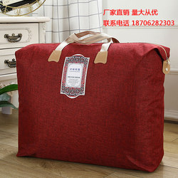 High-end thick waterproof clothes quilt storage bag wedding quilt bag silk duvet packaging moving packing luggage bag