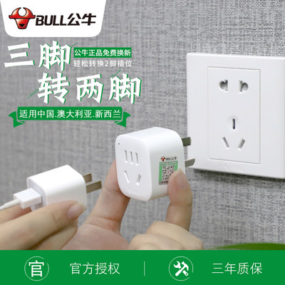 Bull three plug-in secondary socket converter plug without line three-headed two feet triangle three-hole conversion plug