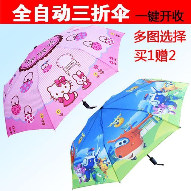 全自动卡通儿童雨伞女孩男童小孩小学生三折叠伞公主铠甲勇士kt猫