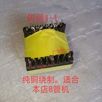 EC45 Pure copper high frequency transformer 800W Primary 0 2 * 22 Copper strip secondary 0 6 wire Horizontal 8 8