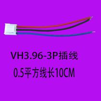 VH3 96 Cable 3P terminal block 0 5m2 10CM long