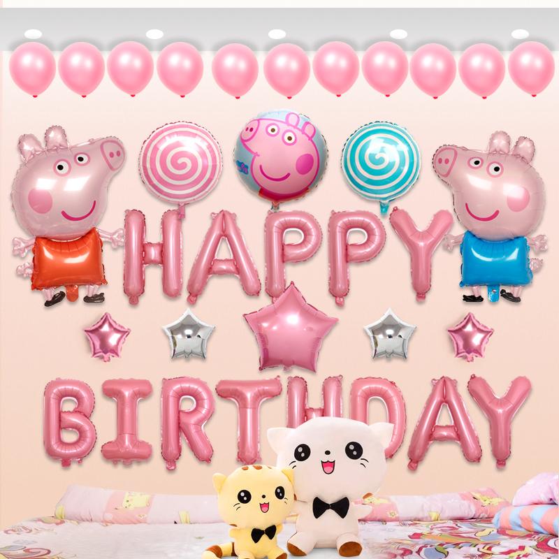 宝宝周岁女孩生日快乐布置气球套餐儿童主题场景趴体派对装饰用品需要用券