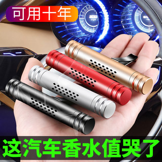 Car perfume, car air outlet, aroma diffuser, air-conditioning port, decorative car, incense sticks