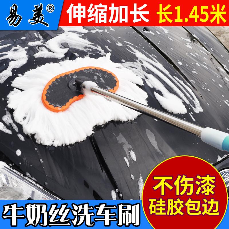 Автомойка щетка мягкие волосы пылящие пинцеты телескопическая чистка машина щетка щетка длинная ручка чистка инструмент автомобиль принадлежности для