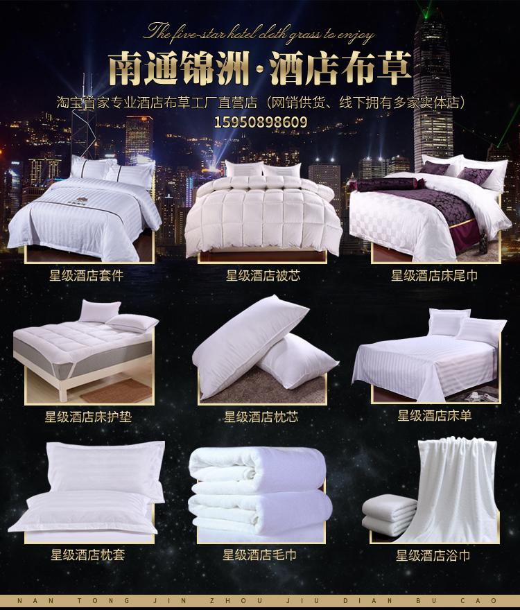 五星级宾馆酒店床上用品批三四件套旅宾馆酒店客房床品床单被详细照片