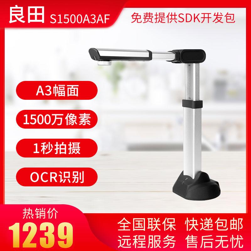 Máy quét tài liệu văn phòng chuyên nghiệp độ nét cao Liangtian S1500A3AF / S620A3 / S620A3R - Máy quét