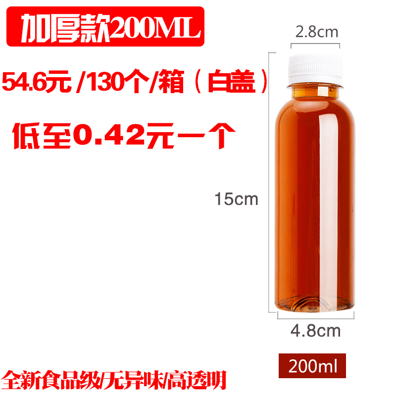 Thickened 200ml Straight Bottle 130 [white Cap]