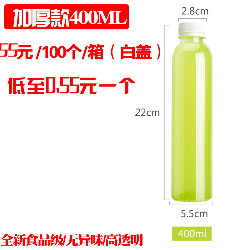 Thickened 400ml Straight Bottle 100pcs [white Cap]