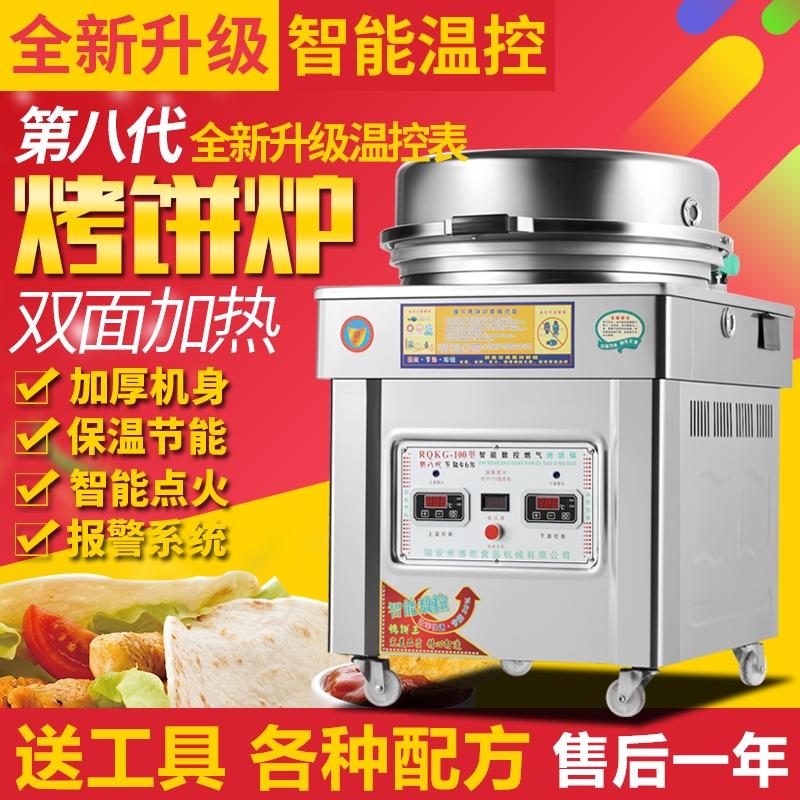 新款商用電餅鐺燃氣烤餅爐醬香餅千層餅烙餅機煎餅大餅鍋煤氣烤餅機