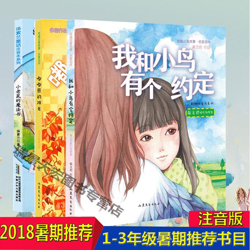 【郑州发货注音版】2018暑期推荐低年级 全3册(我和小鸟有个约定+嘟嘟熊的阳光+小老鼠的魔法书)小学一二三年级学校推荐