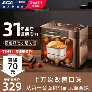 ACA / North American electric household small bread making machine full automatic dough mixing and multi-functional fermentation baking steamed bread machine