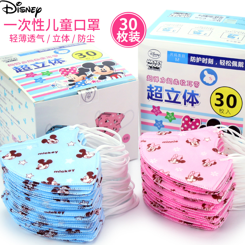 Disney ребенок -время мальчиков девочки ребенок маски тонкие ребенок младенец младенец противотуманные [霾PM2.5]