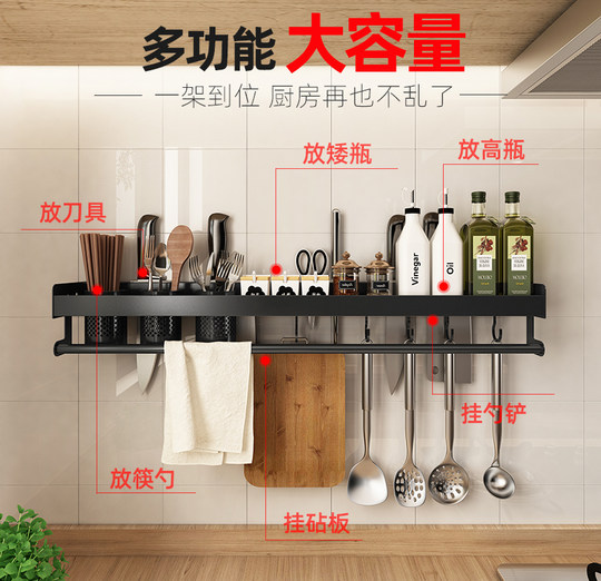 Kitchen free punching seasoning supplies wall hanging household cutter chopsticks hanging multi-function storage Daquan