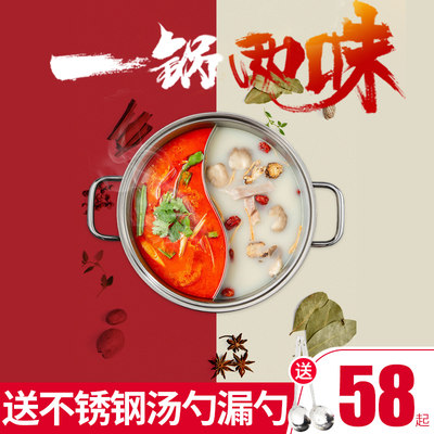 Qi Dynasty pot 304 stainless steel electric cooker special thick hot pot home shabu pot large capacity hot pot basin