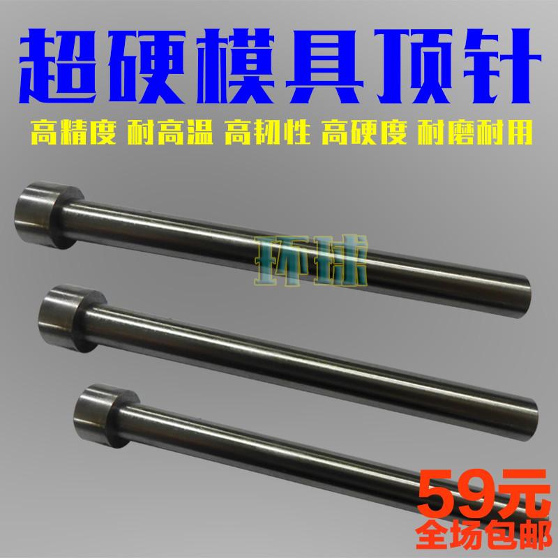 加硬65钢塑料顶针顶杆模具skd61定做司筒推管非标3.63.73.83.9