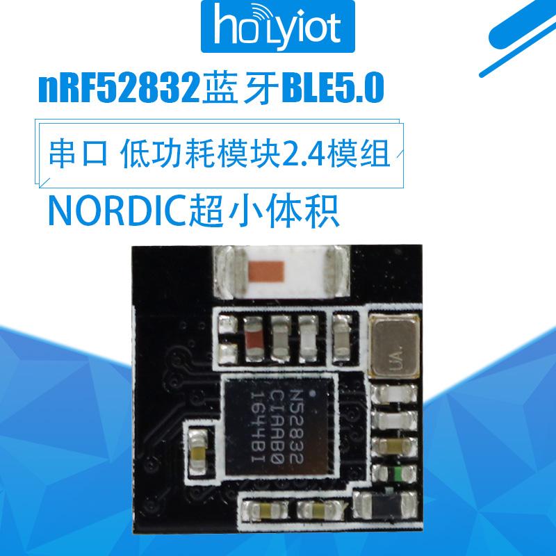 Nordic nRF52832 Bluetooth 5 0 BLE module low power 2 4G