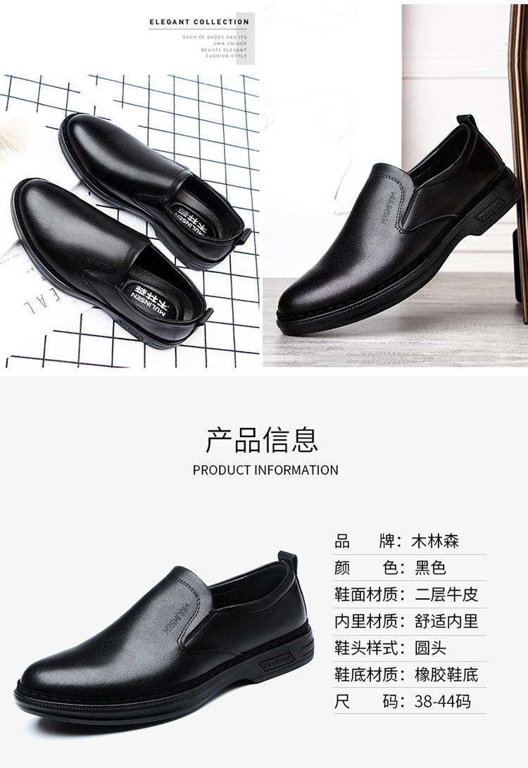 木林森 男士 百搭商务休闲牛皮鞋 图2