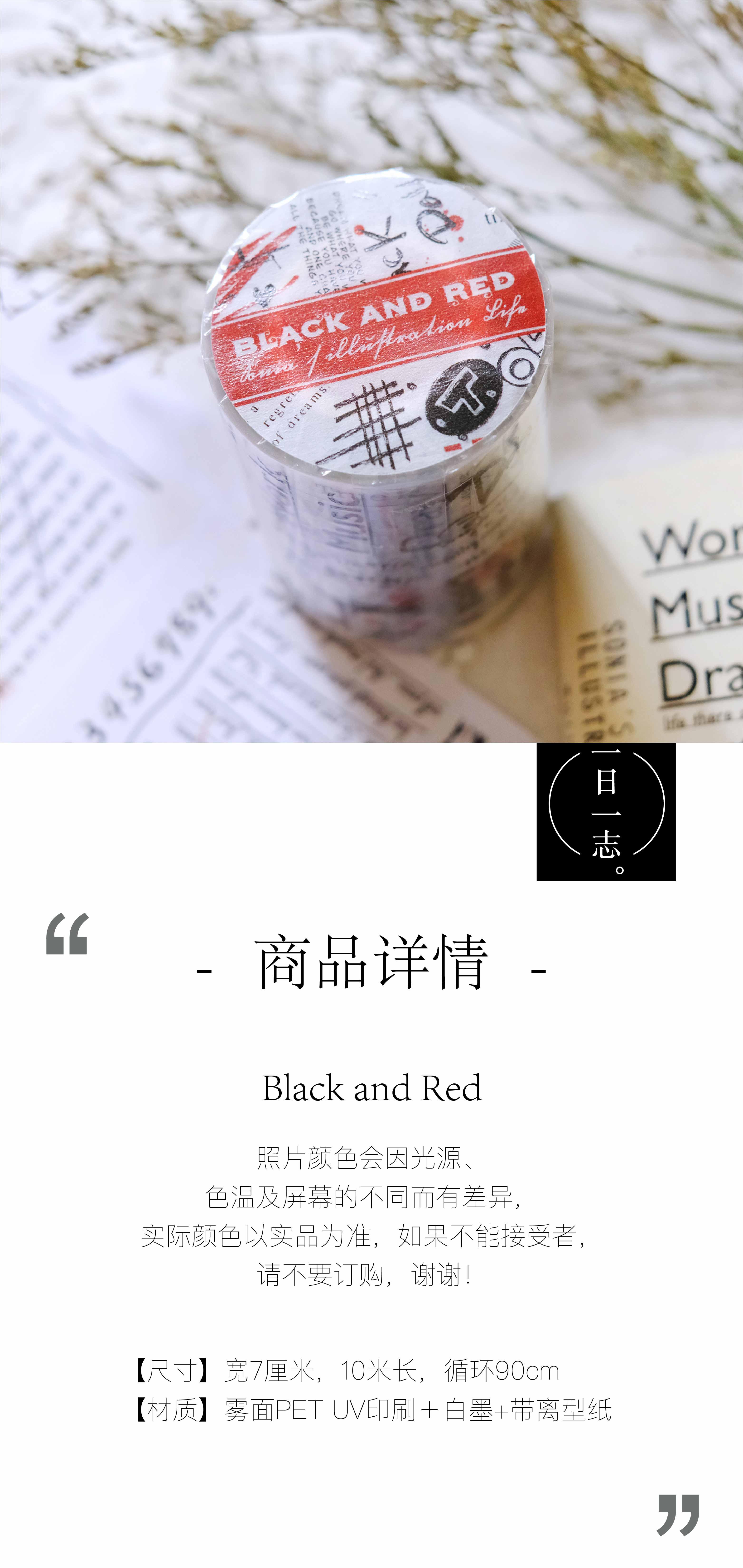 吉諾手賬花園 【一日一志】臺灣Sonia原創pet膠帶 Black and Red 整卷 分裝