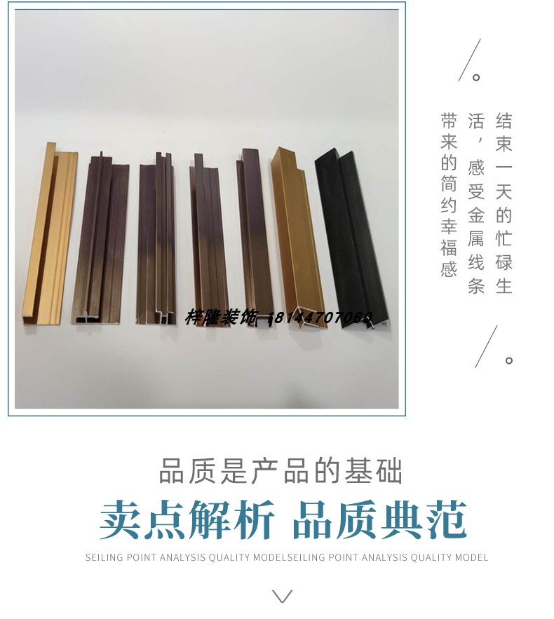 5mm木饰面板配套线条