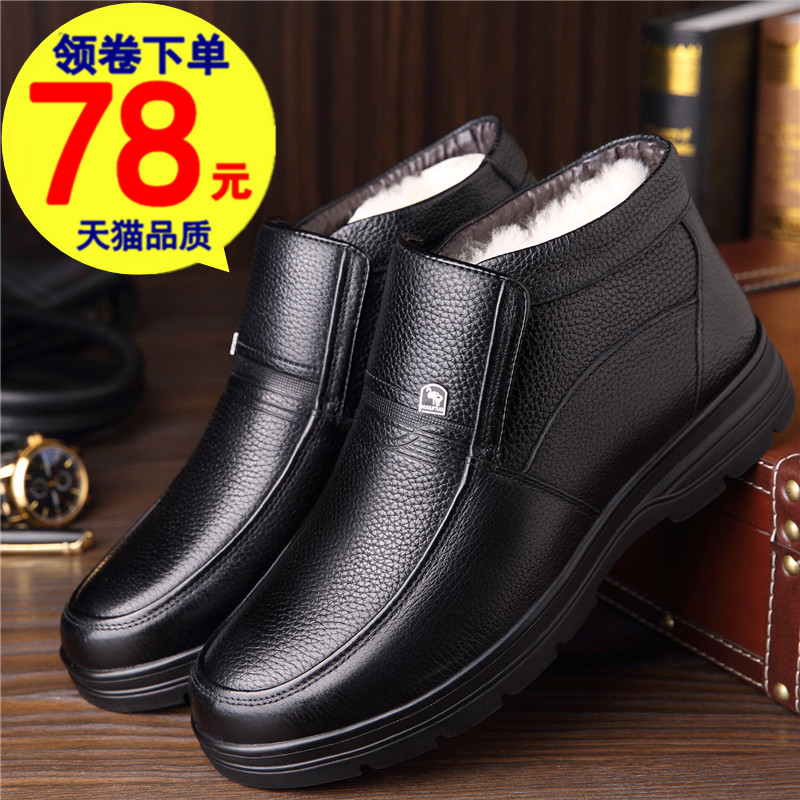 Father winter men's cotton shoes middle-aged and old warm first layer cowhide leather old father's shoes plus velvet high help cotton shoes