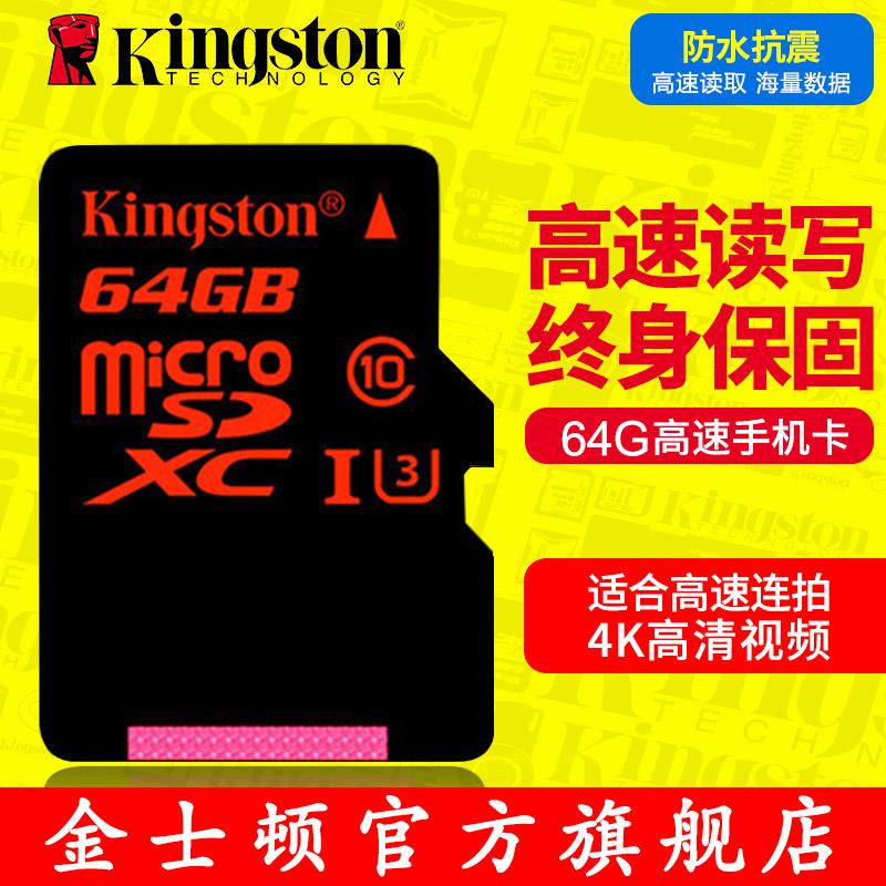 Кингстон 64g высокоскоростной хранение SD карта высокоскоростной tf карта 90MB/s UHS-I высокоскоростной карты памяти