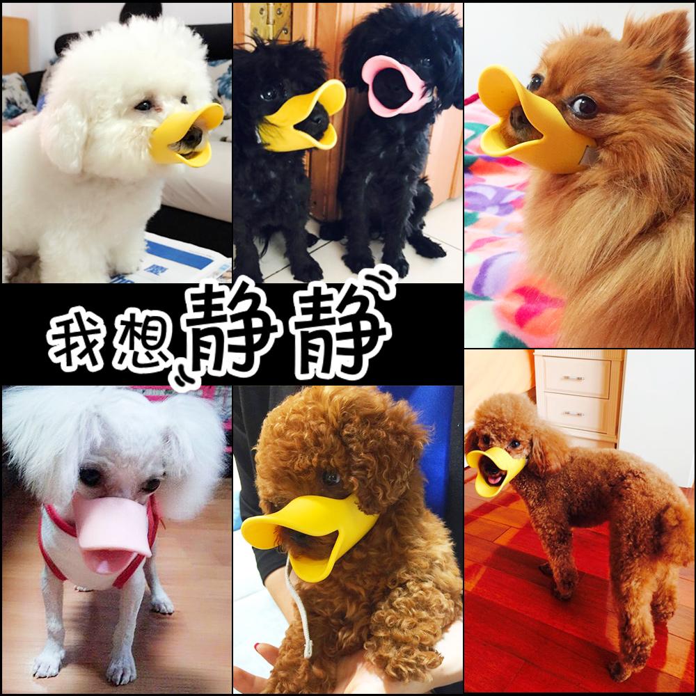 Собака рот крышка собака маски противо укусить в небольших собак противо называемый только лаять устройство тедди утконос против ошибка еда золото волосы собака статьи