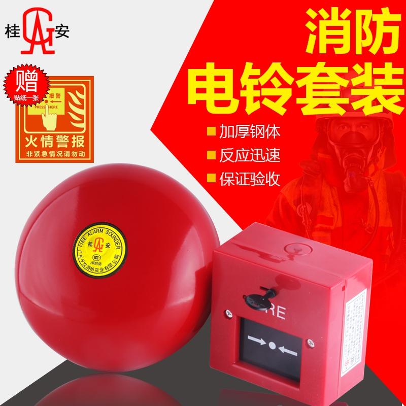 Гуандун Gui'an пожарной сигнализации колокол электрический колокол пожарной сигнализации пожарной сигнализации торгового центра отеля 6 дюймов комплект Тревожный звонок 220