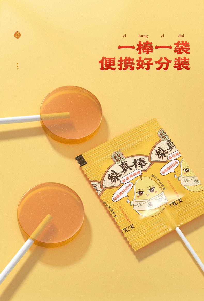 【老金磨方】梨膏棒棒糖8支