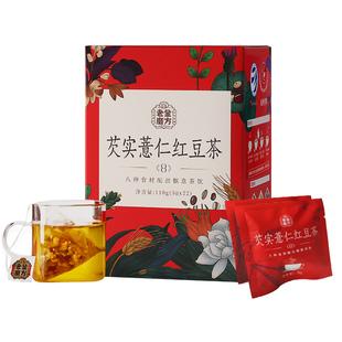 老金磨方旗舰店 红豆薏米芡实茶22袋/盒