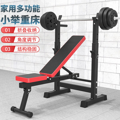 Beaded rack home fitness small simple weight bed barbell frame multi-function training bed dumbbell stool sports equipment