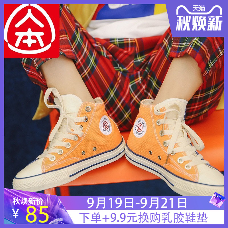 People's two-color high canvas shoes women 2019 new autumn students tide shoes spell color plate shoes Korean mandarin duck shoes
