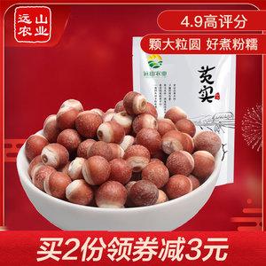 远山农业 苏州红皮芡实米500g克 农家非野生红衣茨实鸡头米