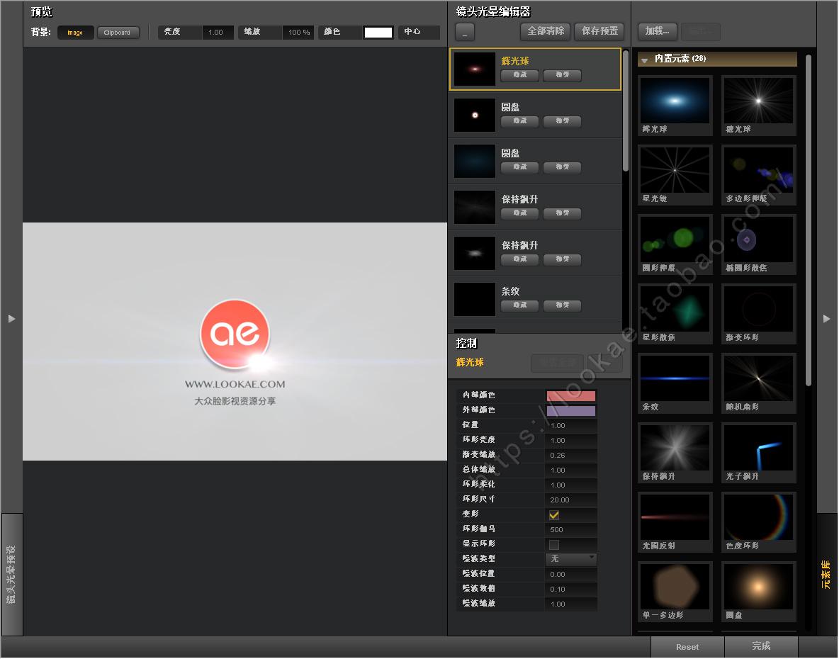 中文汉化-红巨人跟踪抠像光工厂视觉特效套装AE/PR插件 Red Giant VFX Suite 1.5.2 Win版