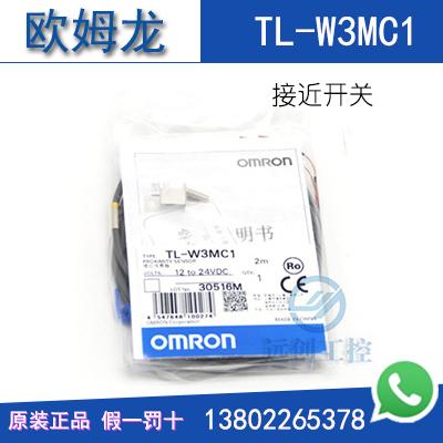 欧姆龙接近开关 OMRON 全新原装 扁平型接近传感器 TL-W3MC1