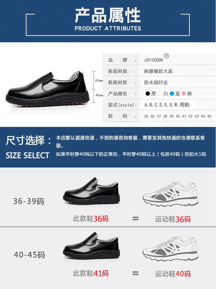 E mô hình nam và nữ giày chống trượt bếp giày đầu bếp giày không thấm nước làm việc thở sạn dầu Houchu