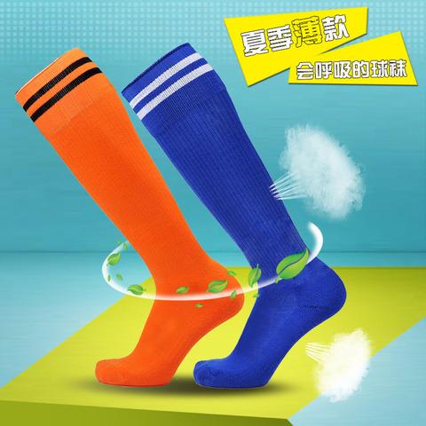 运动薄款足球袜长筒袜男款成人-淘宝优惠券