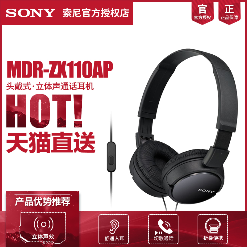88639da5ff7 Sony Sony MDR-ZX110AP headset bass headset phone remote gaming headset