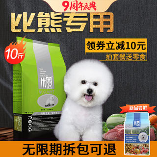 Bichon dog food Adult dog food 10 kg 5kg Youbai special food white small dog universal beauty hair to tear marks